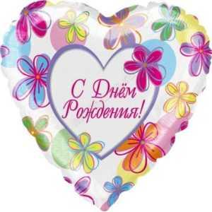 Сердце, С Днем рождения (яркие цветы), 46см