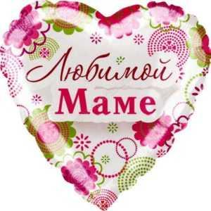 Любимой маме, сердце , 46см