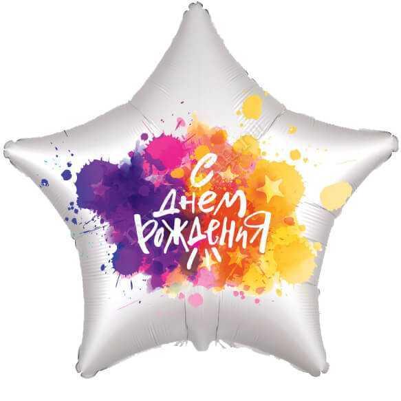 Звезда, С Днем Рождения (краски) 46 см