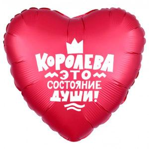 Сердце, Королева!, Красный, 46см