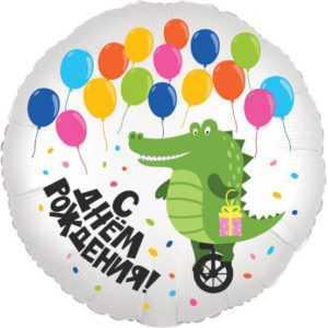 Круг, С Днем Рождения! (крокодил и воздушные шарики), 46см